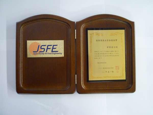 日本食品工学会の「技術賞」を受賞